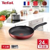 法國特福Tefal 饗宴系列24CM不沾平底鍋 G1050402