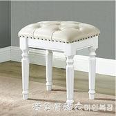 美式梳妝凳實木梳妝臺凳子椅子 簡約歐式臥室床尾凳化妝凳美甲凳 NMS【美眉新品】
