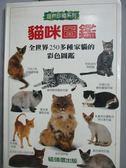 【書寶二手書T1/寵物_MCT】貓咪圖鑑_原價600
