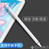 電容筆iPad主動式蘋果小米華為平板觸控筆Air2繪畫手機mini5安卓通用手寫觸屏手繪3細頭繪筆LX