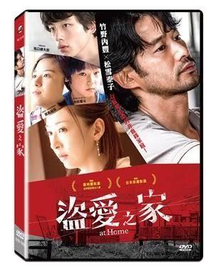 盜愛之家 DVD (音樂影片購)