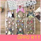【萌萌噠】歐珀 OPPO R11 超萌可...