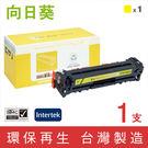 [Sunflower 向日葵]for HP CF212A (131A) 黃色環保碳粉匣
