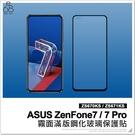 ASUS ZenFone 7 Pro ZS670KS ZS671KS 滿版霧面鋼化玻璃貼 防指紋 螢幕保護貼