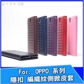 Xmart 編織紋側掀皮套 OPPO R17 R15 Pro R11s Plus RENO 手機皮套 手機套