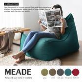 懶骨頭 MEADE米德簡約風舒適懶骨頭沙發(L型)-5色/H&D 東稻家居