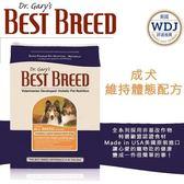 *KING WANG*BEST BREED貝斯比《成犬維持體態配方-BB1206》6.8kg  WDJ推薦