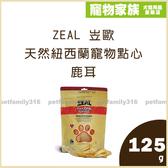 寵物家族-ZEAL 岦歐 天然紐西蘭寵物點心 鹿耳 125g