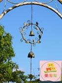 風鈴 花園庭院別墅風鈴掛飾鈴鐺復古掛件創意簡約現代田園戶外陽臺裝飾【樂淘淘】