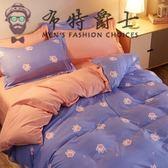 床罩床上被子四件套4被套1.5m1.8米女學生宿舍寢室單人床單2三件套1.2快速出貨下殺75折