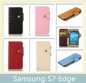 Samsung 三星 S7 Edge 編織紋三角扣 皮套 側翻皮套 插卡 保護套 手機套 保護殼 手機殼 皮包