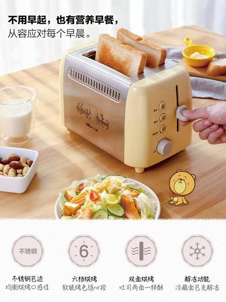 烤麵包機烤面包機全自動家用早餐2片吐司機土司多士爐220V-  【618 大促】