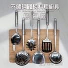 【珍昕】不鏽鋼圓柄料理廚具 六款可選(長約26-34.5cmx寬約7.5-11.7cm)/料理用具/不鏽鋼廚具