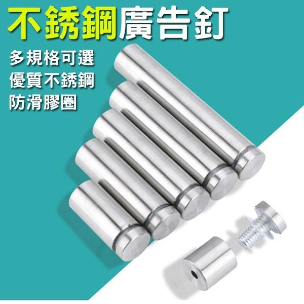 SY02 (19mmx50mm) 不銹鋼空心廣告釘 空心螺絲 玻璃釘裝飾釘 廣告釘 廣告牌釘 鏡釘 多種規格