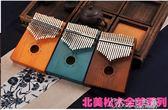 拇指琴 卡林巴琴 17音樂器kalimba琴初學者便攜式 七色堇