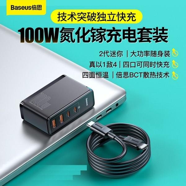 倍思100W氮化鎵充電器GaN快充插頭雙Type-c+雙USB充電頭蘋果M1筆電100W閃充pd插頭