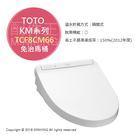 【配件王】日本代購 TOTO衛浴 一年保固 KM系列 TCF8CM66 免治馬桶 瞬間式 白色