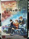挖寶二手片-Y32-011-正版DVD-動畫【創世紀傳說 世界的彼岸】-日語發音