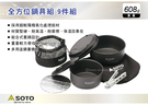   MyRack   日本SOTO 全方位鍋具組 戶外鍋具9件組 套碗組合 套裝鍋組 炊具 鍋具 SOD-500