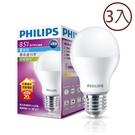 3入-PHILIPS飛利浦 LED燈泡 8.5W-晝光色