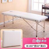 美容床 可摺疊美容床按摩床家用美容院專用便攜式手提紋繡推拿床T 2色