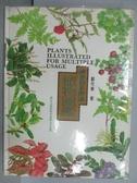 【書寶二手書T8/動植物_QCR】神奇的多用途植物圖鑑_1994年