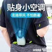 掛脖頸小風扇戶外懶人小型隨身便攜式可充電超靜音迷你降溫夾空調 全館鉅惠
