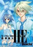 H・EThe HUNT for ENERGY 能源獵人 (03)完