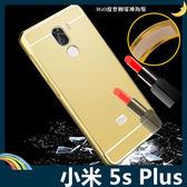Xiaomi 小米手機 5s Plus 電鍍邊框+PC鏡面背板 類金屬質感 前後卡扣組合款 保護套 手機套 手機殼
