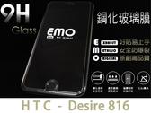 【EMO防爆9H鋼化玻璃】~加贈鏡頭貼~forHTC Desire 816 D816x  玻璃貼膜保護貼膜螢幕貼膜