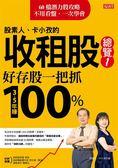 (二手書)股素人、卡小孜的收租股總覽1:好存股一把抓,3~5年賺100%