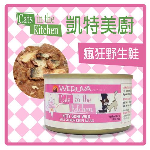 【力奇】C.I.T.K.凱特美廚 主食貓罐(粉)-瘋狂野生鮭 90g -58元【不含卡拉膠】(C712C05)