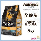 Nutrience紐崔斯『 SUBZERO無穀貓+凍乾 (火雞肉+雞肉+鮭魚)』5kg【搭嘴購】