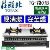 【fami】莊頭北 瓦斯爐  崁入爐 TG 7301 B 純銅崁入爐 (不鏽鋼)