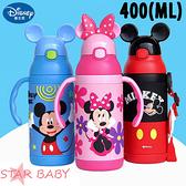 STAR BABY-迪士尼米奇米妮 怪獸大學 兩用保冷/保溫 兒童水壺 保溫瓶 保溫杯 雙耳握把 學習杯
