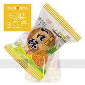 鳳梨一口酥,5台斤(3公斤),營業用包裝
