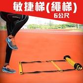 MDBuddy 6公尺繩梯(敏捷梯 田徑 跑步 自主訓練器材  ≡排汗專家≡