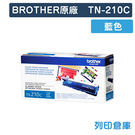 原廠碳粉匣 BROTHER 藍色 TN-210 C / 210C/適用 BROTHER HL-3040CN/MFC-9010CN/MFC-9120CN