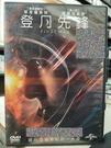挖寶二手片-P17-134-正版DVD-電影【登月先鋒】-樂來越愛你-萊恩葛斯林*進擊的鼓手導演(直購價)