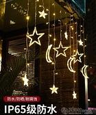 led星星太陽能戶外庭院燈防水花園別墅裝飾燈帶露臺陽臺彩燈串燈 夏洛特