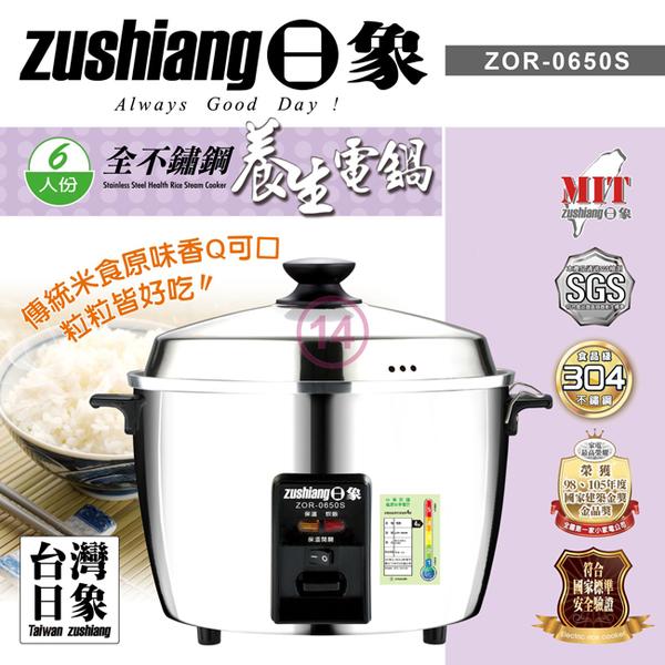 【日象】6人份全不鏽鋼養生電鍋 ZOR-0650S
