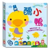 《 幼福出版 》忍者兔歡唱中文童謠:醜小鴨 / JOYBUS玩具百貨
