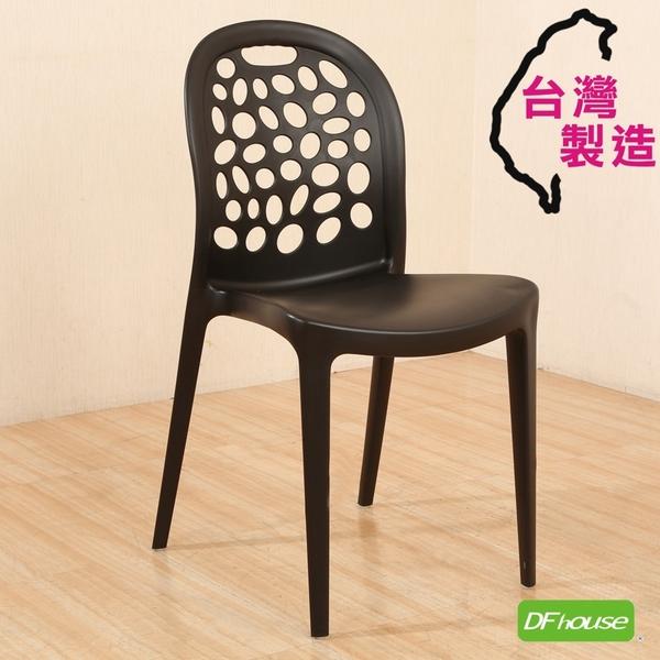 《DFhouse》大衛-曲線休閒椅 辦公椅 洽談椅 休閒椅 餐椅  商業空間 咖啡桌 洽談桌 吧台桌 會議桌