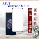【現貨】華碩 ASUS ZenFone 8 Flip ZS672KS 2.5D滿版滿膠 彩框鋼化玻璃保護貼 9H 螢幕保護貼