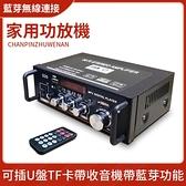 110V擴大機 數字桌面HIFI 家用G20功放機 教室音響 小型12V功放機 小型卡拉OK 藍芽音響 帶收音機功能