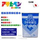 日本Asahipen低味高環保松香水 1...