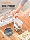 冰箱收納神器廚房儲物保鮮盒蔬菜食品冷凍專用家用收納食物密封袋 開春特惠 YTL