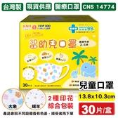 KNH 康乃馨 3D立體幼兒醫療口罩 13.8x10.3cm (大象+綿羊)-5片X6包/盒 (台灣製 內含2種花色) 專品藥局