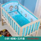 新生兒寶寶睡床簡易嬰兒床搖籃經濟型床實木多功能搖床可變拼接床igo  酷男精品館