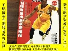 二手書博民逛書店罕見2005-2006NBA季後賽大局Y271632